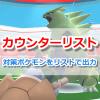 【ポケモンGO】カウンターリスト|対策ポケモン&レイドボス攻略