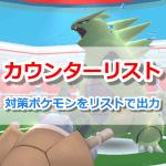 【ポケモンGO】カウンターリスト