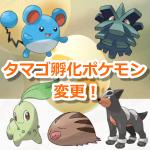 【ポケモンGO】タマゴ孵化ポケモン変更点まとめ!第二世代御三家も孵化するようになったよ
