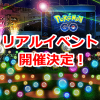 【ポケモンGO】大型イベント、ポケモンGOスタジアム&ポケモンGOパークが開催決定!公式イベントに参加しよう