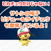 【ポケモンGO】サトシの帽子ピチューとライチュウも登場!進化しても帽子はそのままだよ