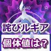 【ポケモンGO】「詫びルギア」の配布がスタート!気になる個体値は?