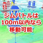 【ポケモンGO】ジムバトルが続行できる距離はジムから100m以内!GO+併用でさらに効率的に