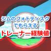 【ポケモンGO】ジムのフォトディスクでもらえるトレーナー経験値(XP)の数が判明!