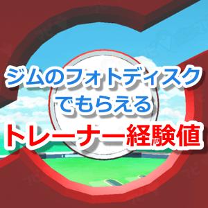 ポケモンGOジムフォトディスクトレーナー経験値XP