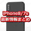 【ポケモンGO】iPhone8/7sに変えて快適に楽しくポケモンGOをプレイしよう!