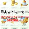 【ポケモンGO】日本人トレーナー、アメリカの3倍も課金!リリース1年間の一人当たり課金額が判明