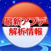 【ポケモンGO】最新アップデート0.69.0の解析データの海外情報