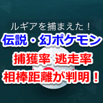 【ポケモンGO】伝説ポケモンの捕獲率は2%で相棒のアメがもらえる距離は20kmと判明!逃走率は4%
