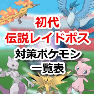 ポケモンGOレイドバトル伝説ボスポケモン対策ポケモン