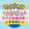 【ポケモンGO】シカゴイベント「Pokémon GO Fest」のTwitch生配信が決定!