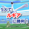 【ポケモンGO】ルギアを5人で倒した日本人トレーナー現る!倒した方法とは?