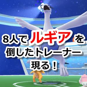 ポケモンGO伝説レイドルギア