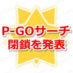 【ポケモンGO】P-GO SEARCH(ピゴサ)が7月下旬で閉鎖。突然の発表に衝撃を受けるトレーナーも