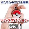 【ポケモンGO】ポケモンGOプラス専用リングオプション発売決定!【Pokémon GO Plus】