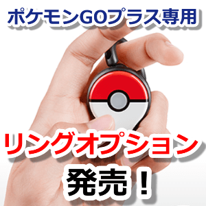 ポケモンGOプラス専用リングオプション発売