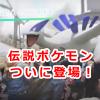 【ポケモンGO】伝説のポケモンがシカゴに登場!倒せたら日本にも現れるよ!