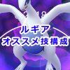【ポケモンGO】ルギアのおすすめ技構成!最強の伝説ポケモンに仕上げる2つの最適技