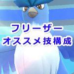 【ポケモンGO】フリーザーのおすすめ技構成!「ふぶき」か「れいとうビーム」のどちらが最適技か