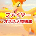 【ポケモンGO】ファイヤーのおすすめ技構成!伝説の炎タイプポケモンの最適わざまとめ