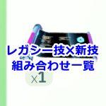 【ポケモンGO】レガシー技×新技のオススメ組み合わせ一覧!わざマシンでオリジナル技構成を狙おう