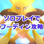 【ポケモンGO】レイドボスのフーディンをソロで攻略!オススメ対策ポケモン5選