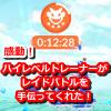 【ポケモンGO】レイドバトルの救世主、ハイレベルトレーナーの感動する話