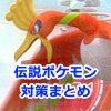 【ポケモンGO】伝説ポケモン攻略法まとめ!対策ポケモンを数値で「見える化」