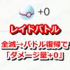 【ポケモンGO】プレミアボール「ダメージ量+0」 レイドバトル復帰には注意!