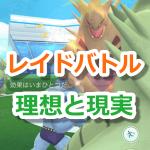【ポケモンGO】レイドバトルの理想と現実「レイドバトルあるある」のイラストが話題に!