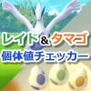 【ポケモンGO】レイド&タマゴ個体値チェッカー
