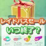 【ポケモンGO】プレミアムレイドパスも入ったお得なボックスの期間限定セールはいつまで?