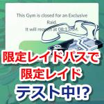【ポケモンGO】限定レイドバトルのテストを実施中?黒い限定レイドパスを使うときが来るか?