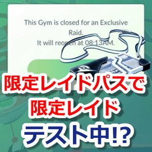 ポケモンGO限定レイドバトル