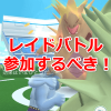 【ポケモンGO】レイドバトルは参加するべき!参加したグループが勝てば勝ったことになるよ