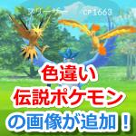 【ポケモンGO】色違い伝説ポケモンの画像データが追加!色違いルギア&三鳥も登場なるか…?