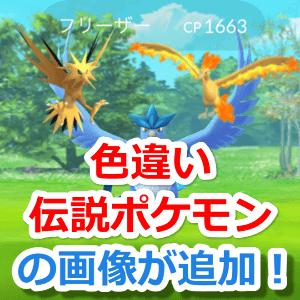 ポケモンGO色違い伝説ポケモン