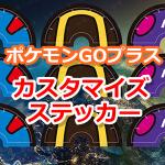 【ポケモンGO】公式カスタマイズステッカー登場!ポケモンGOプラス、リングオプション購入でもらえるよ