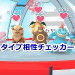 【ポケモンGO】タイプ相性チェッカー
