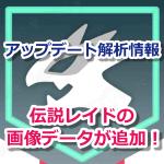 【ポケモンGO】アップデートで伝説レイドの画像データが追加!いよいよ実装間近?