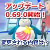 【ポケモンGO】最新アップデート0.69.0開始!遠隔で「きのみ」をあげられるようになるよ