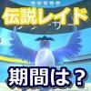 【ポケモンGO】伝説レイドは期間限定!? 公式からの発表は
