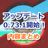 【ポケモンGO】最新バージョン0.73.1へのアップデート開始!変更内容まとめ