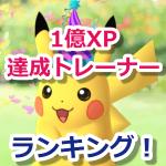 【ポケモンGO】経験値1億XP達成トレーナーランキング!【日本国内】