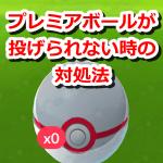 【ポケモンGO】所持ボール0個でレイドに勝利し、プレミアボールが投げられない時の対処法