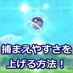 【ポケモンGO】ポケモンを捕まえやすくするには捕獲ボーナスを上げろ!捕獲率の計算方法まとめ