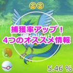 【ポケモンGO】ポケモンがゲットできない方へ!捕獲率を上げる4つの要素についてまとめました