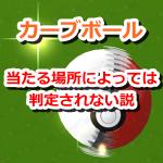 【ポケモンGO】ボールが当たる場所によってはカーブボールが判定されないんじゃないか説