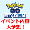 【ポケモンGO】ポケモンGOスタジアムのイベント内容を大予想!