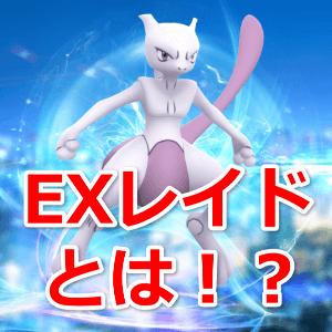 EXレイドとは!?